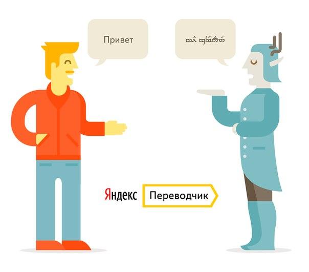 Il motore di ricerca russo Yandex traduce in Elfico